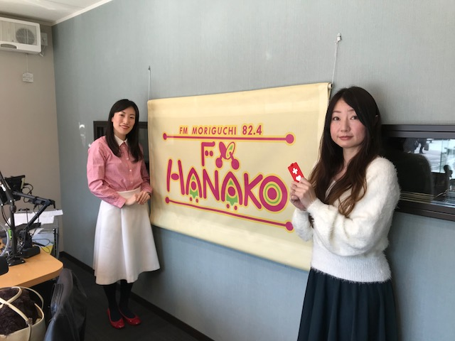ヘルプマークについてお話してきました|FM-HANAKO 『さわやかワイド82.4』にて - ヘルプマークについてお話してきました|FM-HANAKO 『さわやかワイド82.4』にて